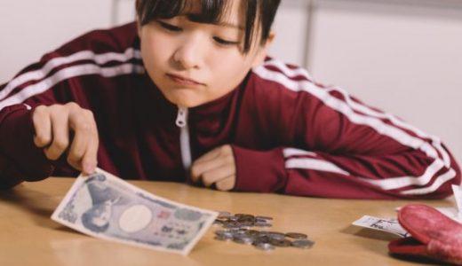 彼女がケチで金銭感覚が合わないときに、知っておくべき4つの知識