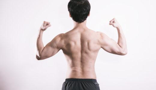 筋トレはモテるための下地作り!運動習慣をつけて外見レベルアップを目指す