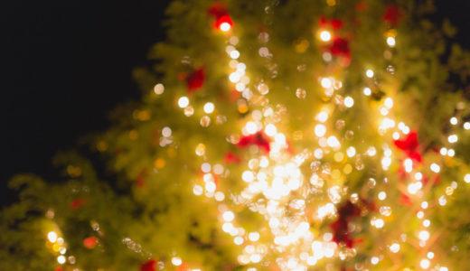クリスマスプレゼントの選び方と3つのオススメ商品!