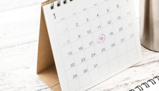 デートの日程調整は複数日提案と具体性が大事!4つの注意ポイントをご紹介